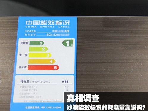 真相调查 冰箱能效标识的耗电量靠谱吗?