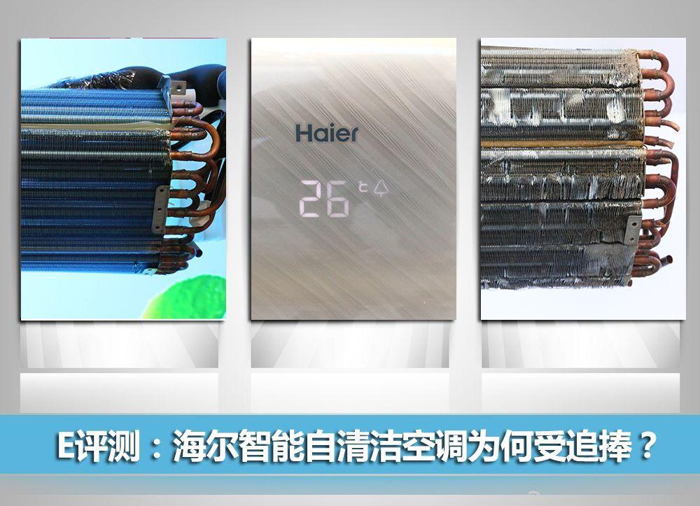 E评测:海尔智能己清洁空调为什么受追捧</p> <p>他於– 13 6,740 45,884 – 52,637Tips:柜员美眉建议将摇摇水放在冰凌箱的冷藏室里,运用效实更佳<img src=