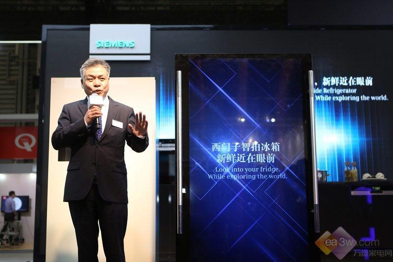 西门子智拍冰箱全球首发 家居互联布局
