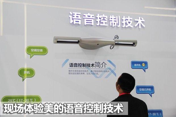 E评测:美的空调语音控制技术让你遇见未来