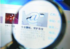 315临近网络删帖生意火爆 单价最高上万元