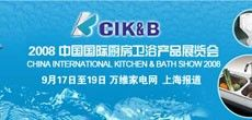 2008 CIKB 中国国际橱柜、厨房卫浴产
