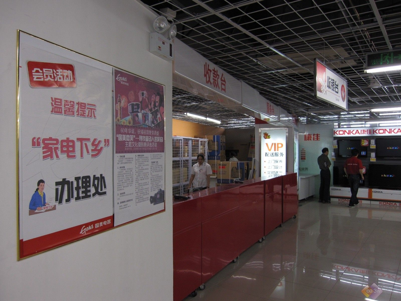 北京国美大中门店_受益新政 国美、大中下乡家电销售激增—万维家电网