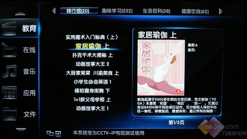 长虹iTV55820D液晶的几大优势   在对长虹iTV55820D乐教网络电视的功能进行逐个介绍之时,我们先来对长虹iTV55820D乐教网络电视的特色及优势方面进行一个整体的了解。  FULL HD全高清液晶面板   长虹iTV55820D乐教网络电视拥用19201080超高分辨率,画质更细腻,细节层次也更丰富,画面更为流畅、稳定,令高清影像尽显无遗。  独有的乐教功能  丰富的家庭娱乐功能   以我的生活专家为主张的乐教电视,是长虹斥资1.
