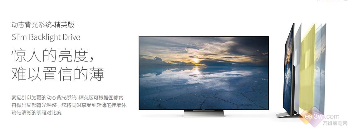 E评测:峰值亮度4000尼特 索尼电视技术解析