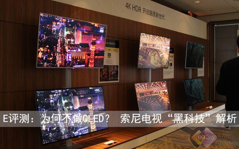 "E评测:为何不做OLED? 索尼电视""黑科技""解析"
