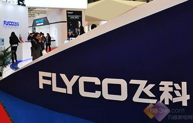 飞科电器上市进军资本市场  加快转型升级