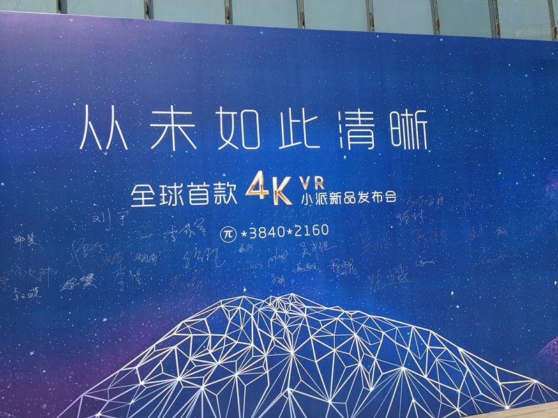 仅售1699元的4K VR,小派科技是怎么做的?