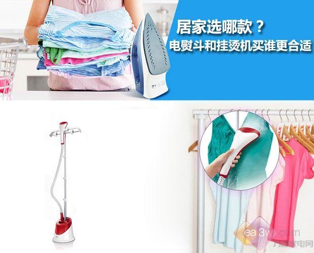 居家选哪款?电熨斗和挂烫机买谁更合适
