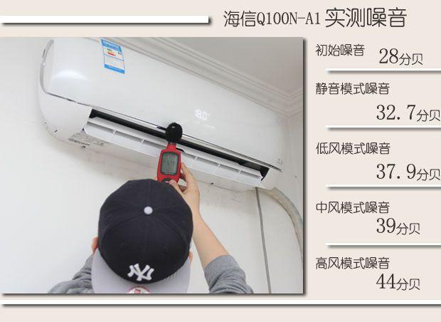 享你所想 海信珍珠空调(Q100N-A1)评测首发
