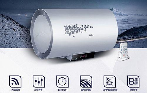 海尔ec6002-d电热水器:无线控制 高效节能