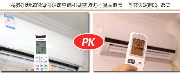 不比还真不知道 看空调舒适度极限测试