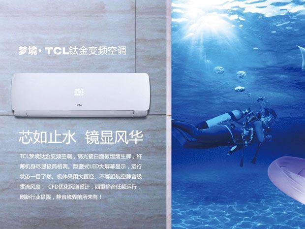 自清洁免清洗 TCL奢华新品限时特惠