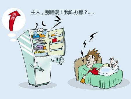 冰箱如何省电