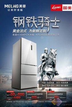 """""""钢铁骑士""""破冰而来  美菱416冰箱首销在即"""