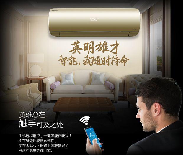 京东首发 海信真金英雄空调预约立减700