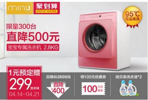 小吉迷你洗衣机顶登聚划算销售额同比增300%