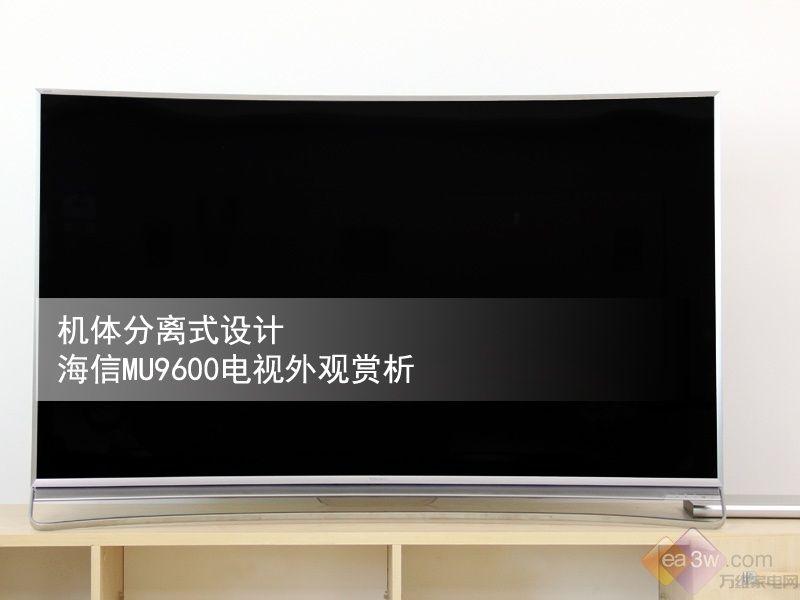 机体分离式设计 海信MU9600电视外观赏析