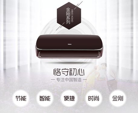 专注中国制造 格兰仕金刚空调旺季首秀