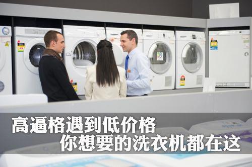 高逼格遇到低价格 你想要的洗衣机都在这