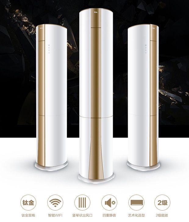 2匹智能圆柱柜机仅售3799元 TCL旺季发力