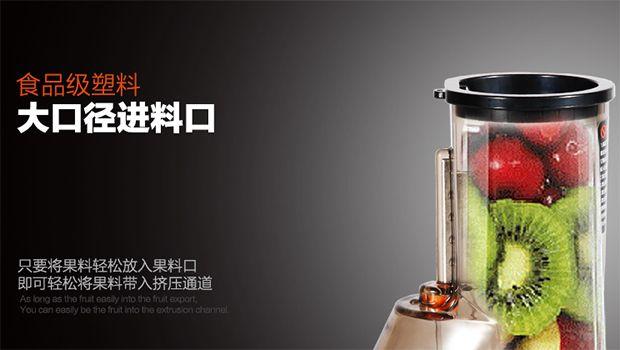 九阳JYZ-V906榨汁机:大口径慢速 简单方便