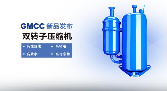 GMCC双转子压缩机:除了性价比尚有高效力!