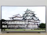 HDR超高清曲面电视 海信EC760UC深度评测