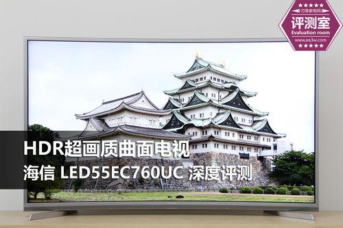 HDR超画质曲面电视 海信EC760UC深度评测
