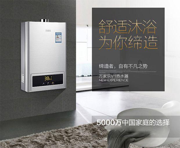 12L万家乐热水器存钱白拿 国美春季钜惠中