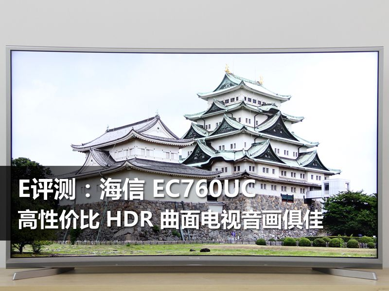E评测:海信EC760UC HDR超画质曲面电视
