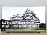 E评测:海信EC760UC HDR曲面电视音画俱佳