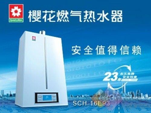 节能明星 樱花16E93低NOx燃气热水器
