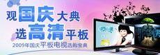 CRT现退市潮 黄金周液晶电视市场解析