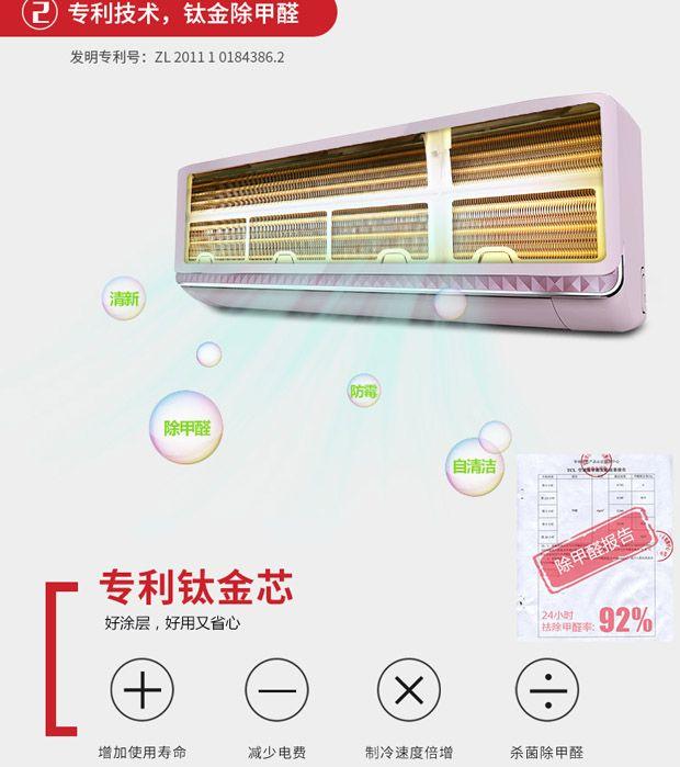 认准指数选产品 TCL钛金空调强势出击
