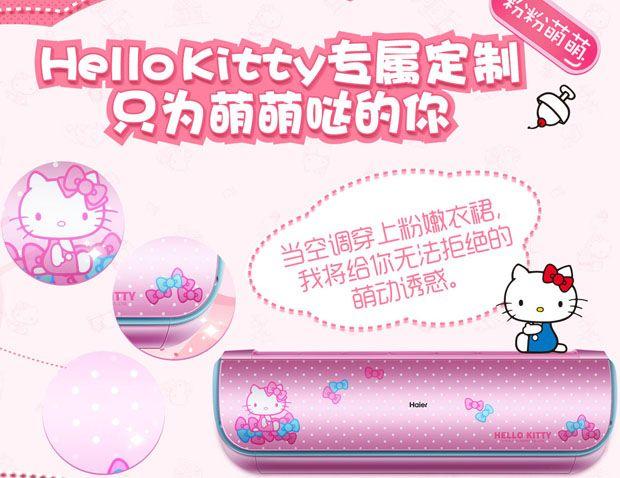粉动少女心 海尔Hello kitty定制版空调首曝
