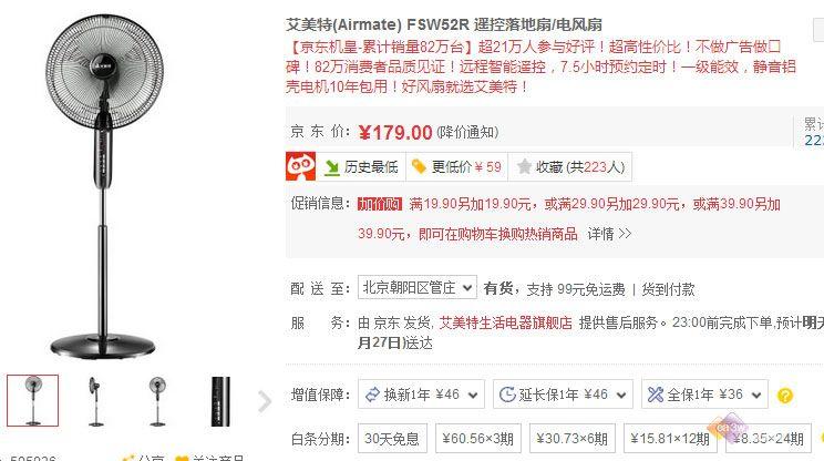 一级能效!艾美特fsw52r电风扇179元抢购!