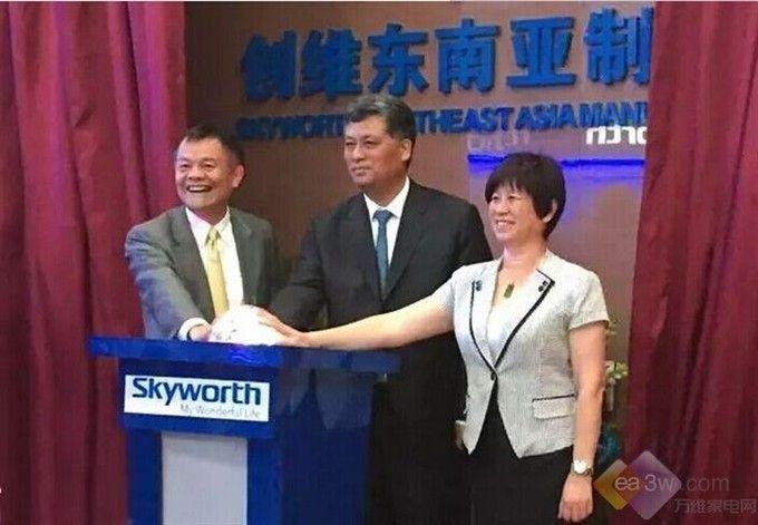 创维东南亚制造基地揭牌 剑指东南亚市场