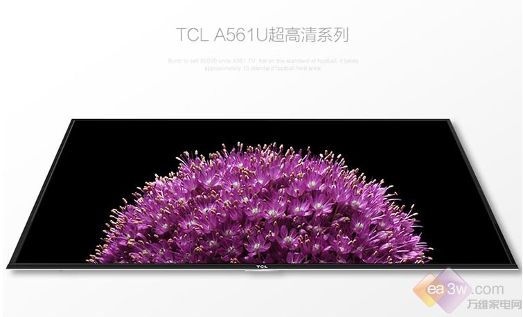 55吋大屏智能仅售2799 TCL D55A561U热卖