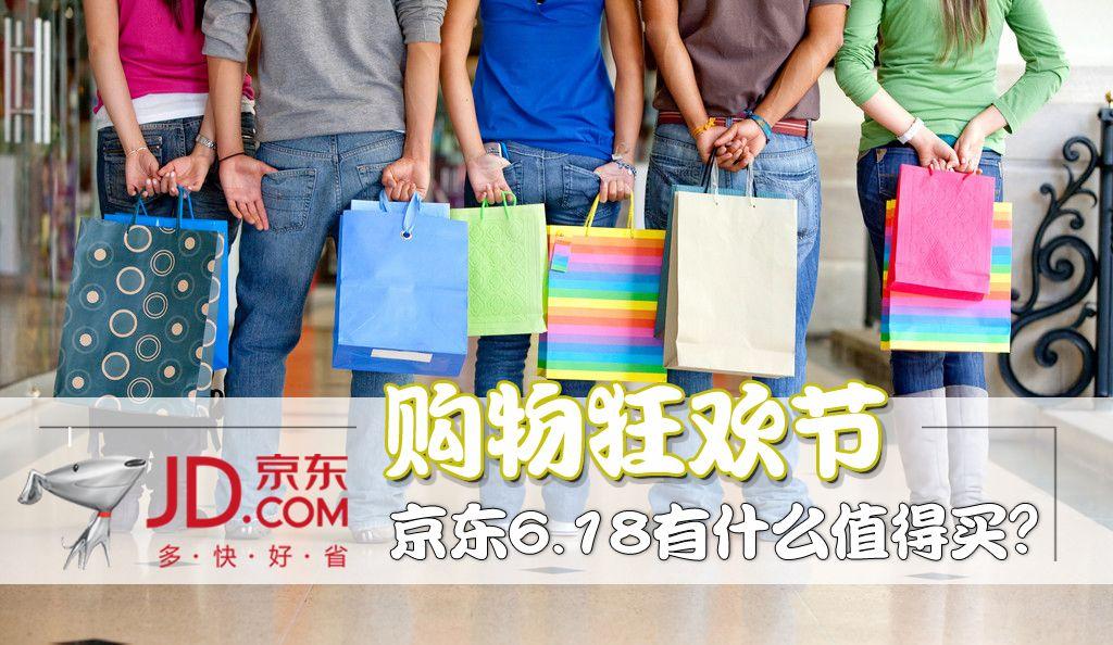 购物狂欢节 京东6.18有什么值得买?