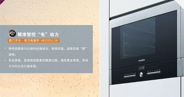 沸点检测+自动除垢 西门子蒸箱国美仅售5169