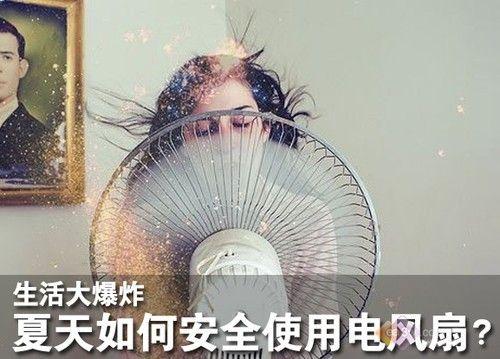 生活大爆炸:夏天如何安全使用电风扇?