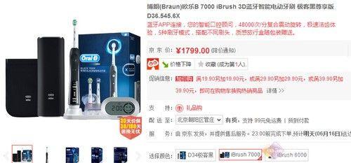 5种刷牙模式!博朗欧乐B 7000智能电动牙刷
