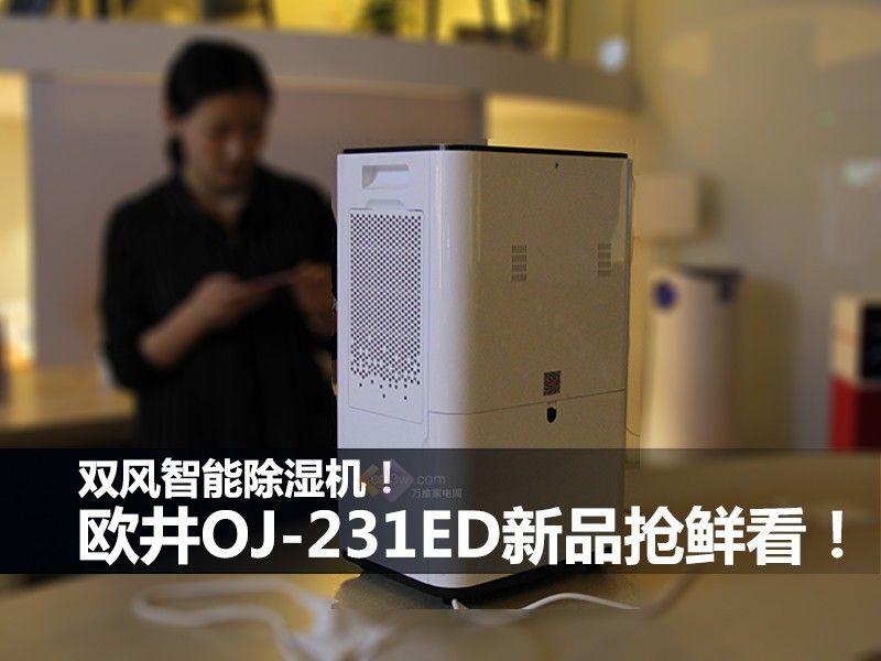 双风智能除湿机!欧井OJ-231ED新品抢鲜看!