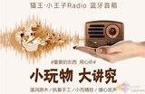 有颜值更有情怀 猫王小王子便携收音音箱发布