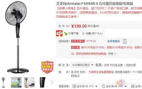 静音舒适睡眠风!艾美特 FSW65R-5仅199元