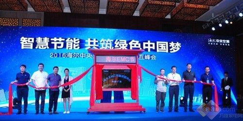 海尔中央空调引领中国磁悬浮离心机时代