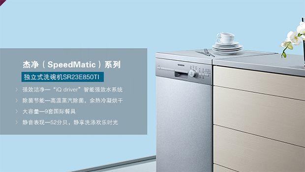 6.18返场捞金 西门子嵌入式洗碗机仅售3959