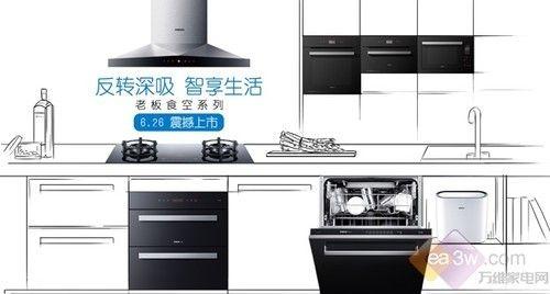 厨电一周新闻:老板首次推出8款全品类套系