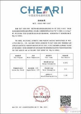 小天鹅冷水洗涤技术获国家认证